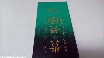 生茶の菓 加加阿365祇園店2