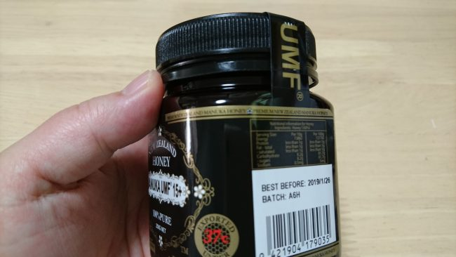 UMFマヌカハニー食べてみた/KOUKIニュージーランド産16